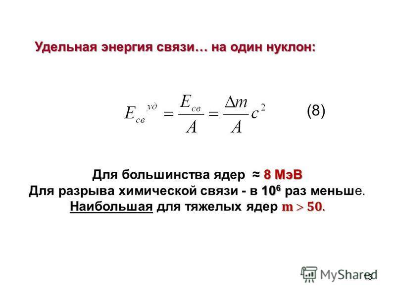Удельная энергия связи… на один нуклон: (8) 13