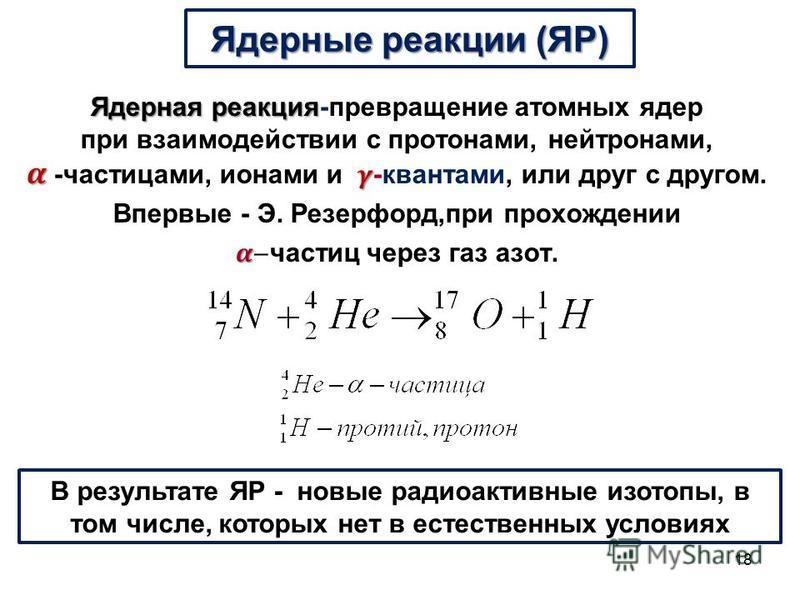 Ядерные реакции (ЯР) В результате ЯР - новые радиоактивные изотопы, в том числе, которых нет в естественных условиях 18