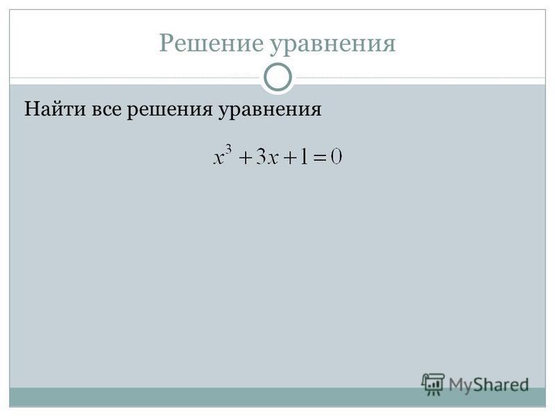 Найти все решения уравнения