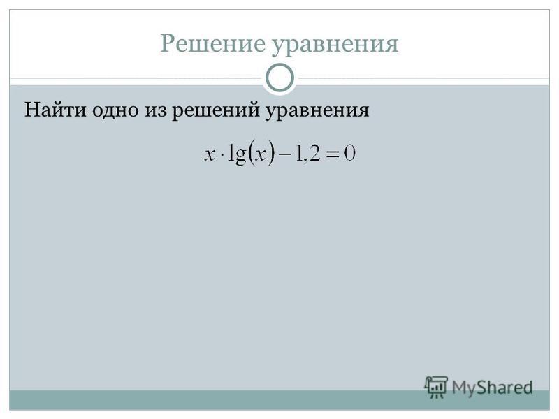 Найти одно из решений уравнения