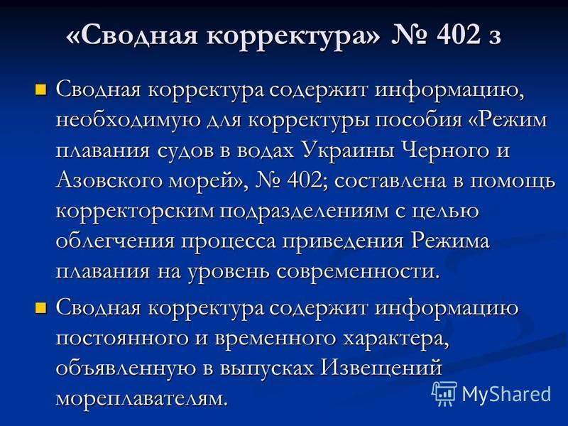 «Сводная корректура» 402 з Сводная корректура содержит информацию, необходимую для корректуры пособия «Режим плавания судов в водах Украины Черного и Азовского морей», 402; составлена в помощь корректорским подразделениям с целью облегчения процесса