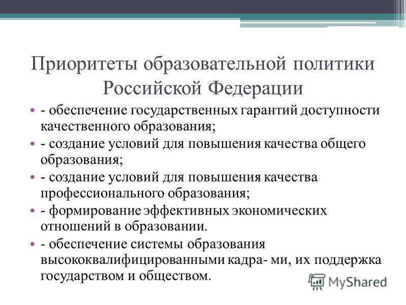 Приоритеты образовательной политики Российской Федерации - обеспечение государственных гарантий доступности качественного образования; - создание условий для повышения качества общего образования; - создание условий для повышения качества профессиона