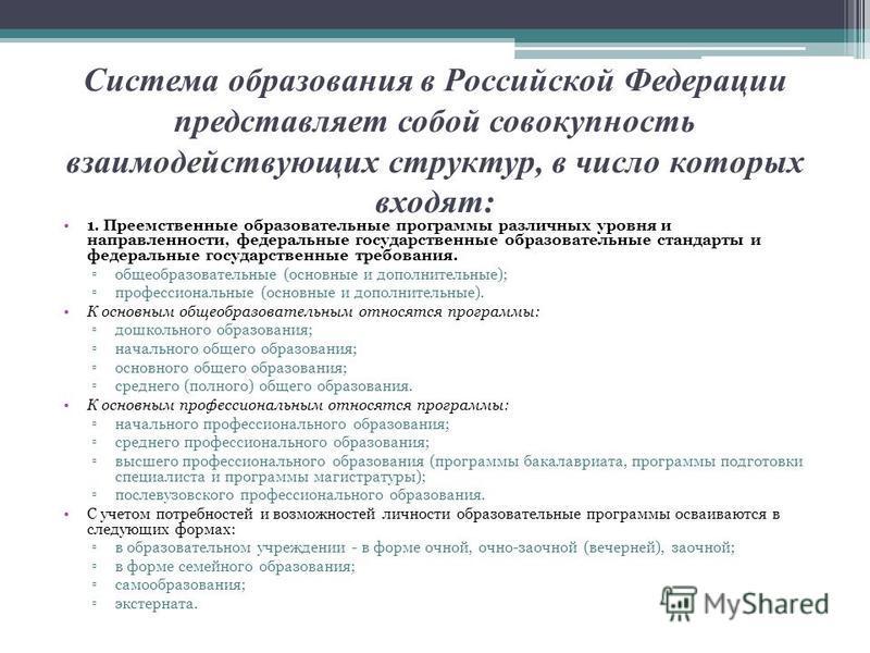 Система образования в Российской Федерации представляет собой совокупность взаимодействующих структур, в число которых входят: 1. Преемственные образовательные программы различных уровня и направленности, федеральные государственные образовательные с