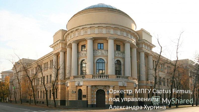 Оркестр МПГУ Cantus Firmus, под управлением Александра Хургина