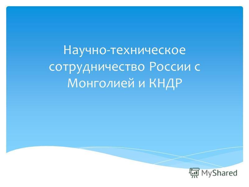 Научно-техническое сотрудничество России с Монголией и КНДР