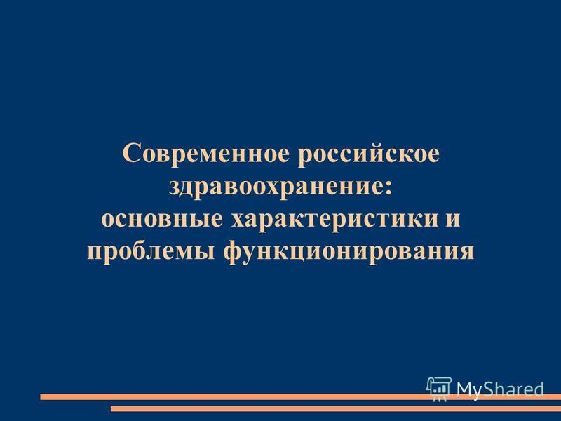 Современное российское здравоохранение: основные характеристики и проблемы функционирования