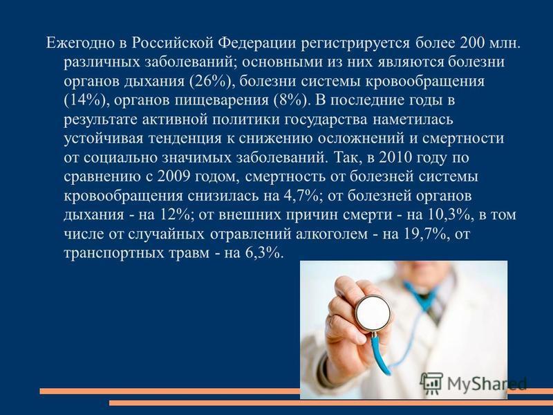 Ежегодно в Российской Федерации регистрируется более 200 млн. различных заболеваний; основными из них являются болезни органов дыхания (26%), болезни системы кровообращения (14%), органов пищеварения (8%). В последние годы в результате активной полит