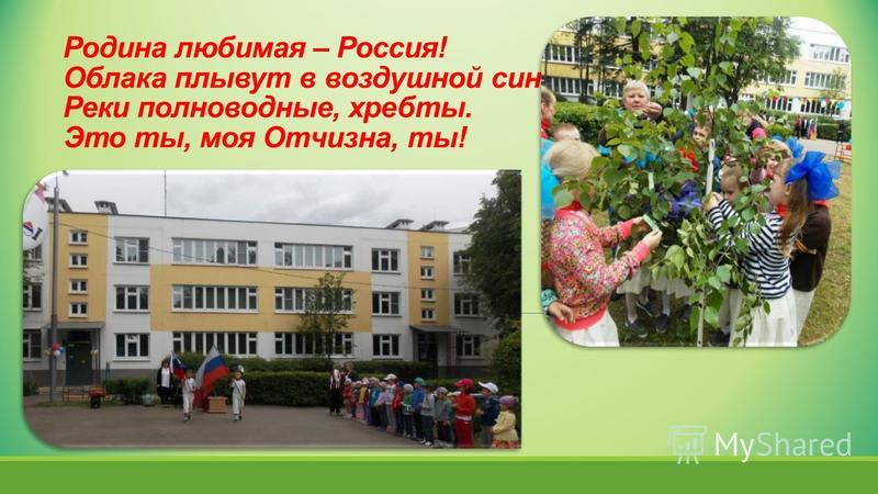 Родина любимая – Россия! Облака плывут в воздушной сини, Реки полноводные, хребты. Это ты, моя Отчизна, ты!