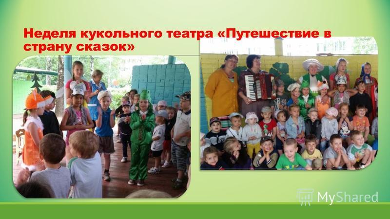 Неделя кукольного театра «Путешествие в страну сказок»