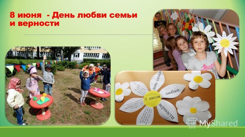 8 июня - День любви семьи и верности