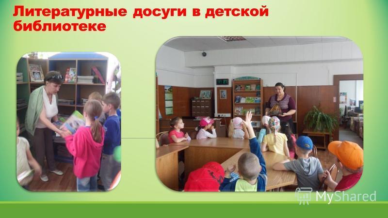 Литературные досуги в детской библиотеке