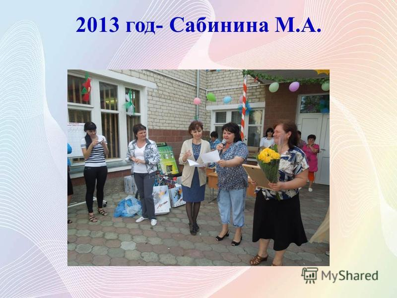 2013 год- Сабинина М.А.