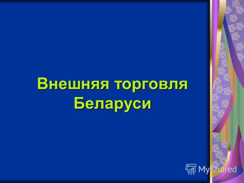 Внешняя торговля Беларуси