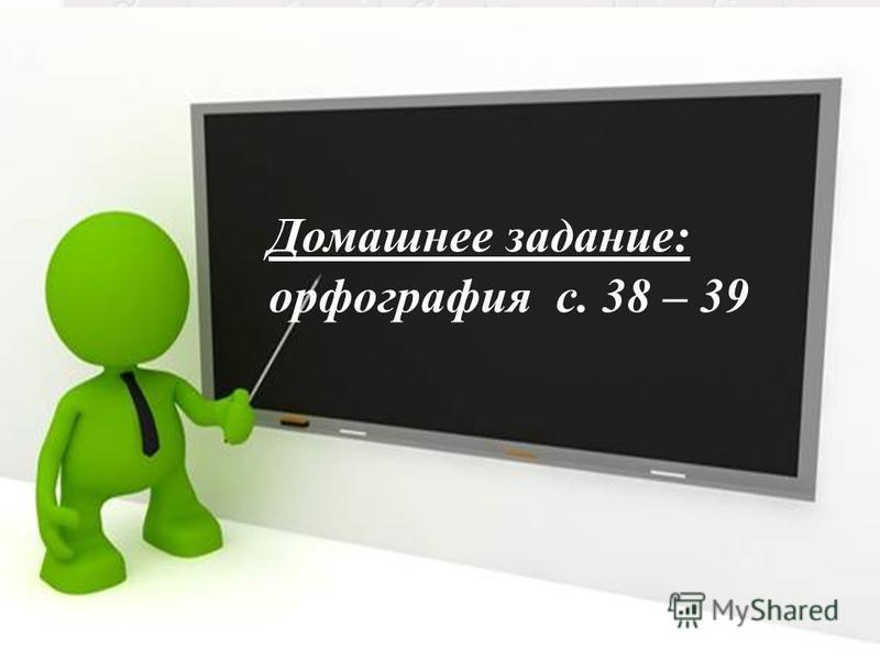 Домашнее задание: орфография с. 38 – 39