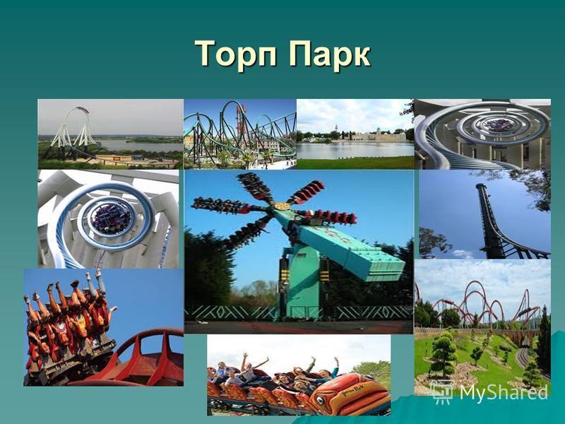 Торп Парк