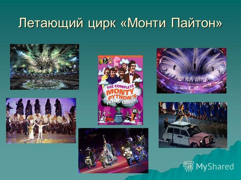 Летающий цирк «Монти Пайтон»