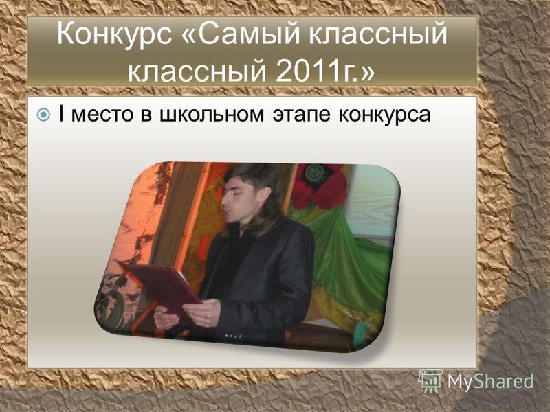 Конкурс «Самый классный классный 2011 г.» I место в школьном этапе конкурса
