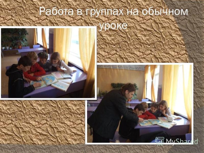Работа в группах на обычном уроке