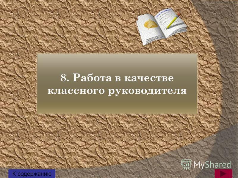 8. Работа в качестве классного руководителя К содержанию