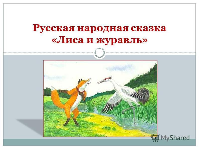 Русская народная сказка «Лиса и журавль»