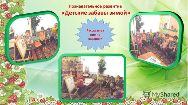 Познавательное развитие «Детские забавы зимой» Рассказывание по картинке
