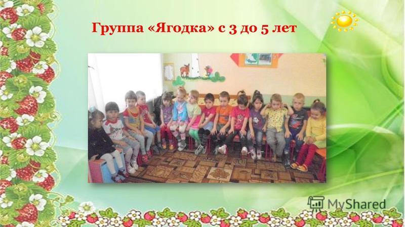 Группа «Ягодка» с 3 до 5 лет