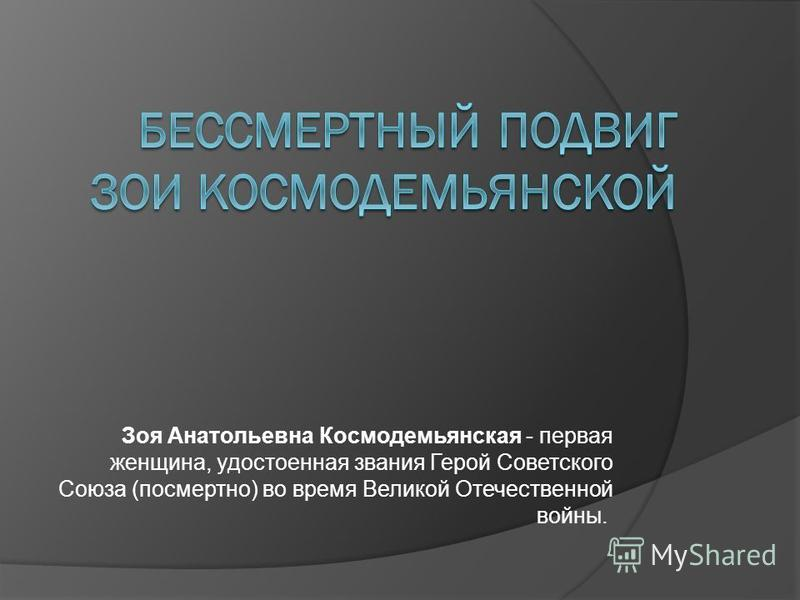 Зоя Анатольевна Космодемьянская - первая женщина, удостоенная звания Герой Советского Союза (посмертно) во время Великой Отечественной войны.