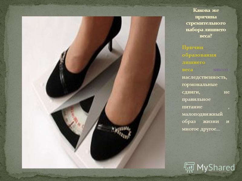 Причин образования лишнего веса много: наследственность, гормональные сдвиги, не правильное питание, малоподвижный образ жизни и многое другое…