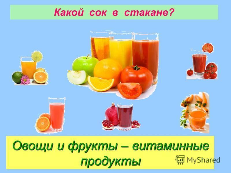 Овощи и фрукты – витаминные продукты Какой сок в стакане?