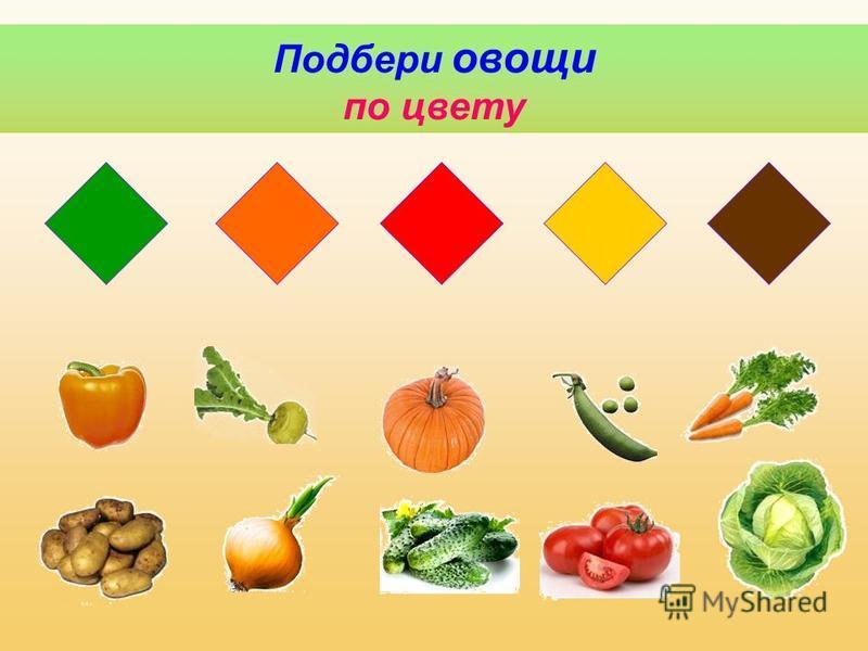 Подбери овощи по цвету