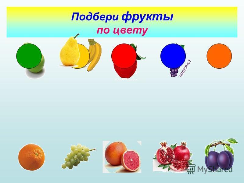 Подбери фрукты по цвету