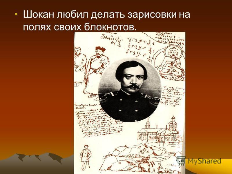 Шокан любил делать зарисовки на полях своих блокнотов.