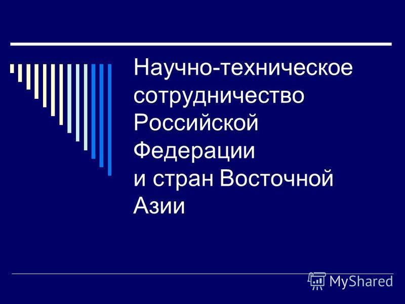 Научно-техническое сотрудничество Российской Федерации и стран Восточной Азии