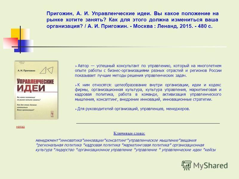 Автор успешный консультант по управлению, который на многолетнем опыте работы с бизнес-организациями разных отраслей и регионов России показывает лучшие методы решения управленческих задач. К ним относятся: целеобразование внутри организации, идеи и