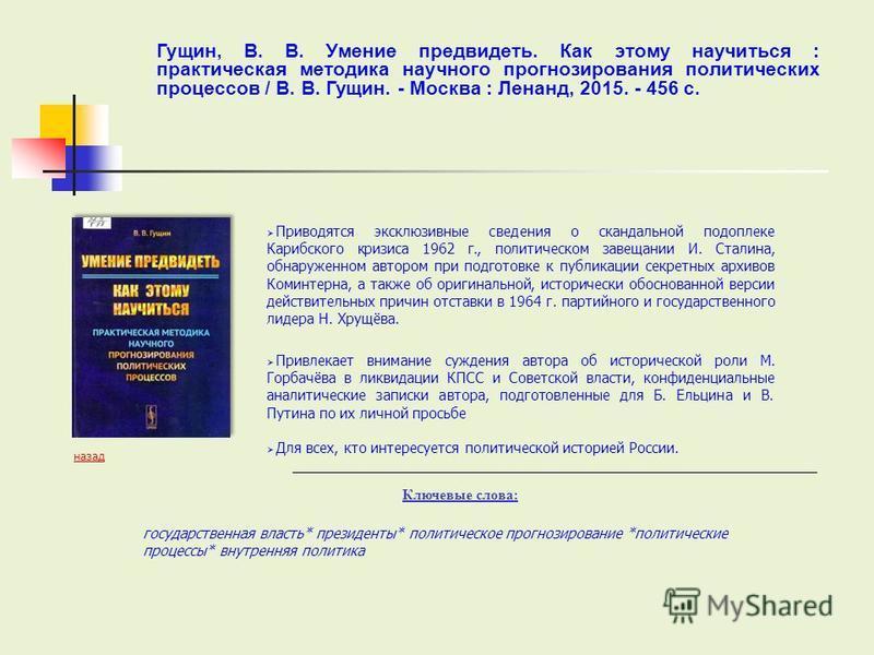 Приводятся эксклюзивные сведения о скандальной подоплеке Карибского кризиса 1962 г., политическом завещании И. Сталина, обнаруженном автором при подготовке к публикации секретных архивов Коминтерна, а также об оригинальной, исторически обоснованной в