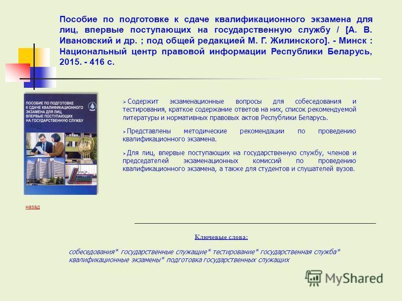 Содержит экзаменационные вопросы для собеседования и тестирования, краткое содержание ответов на них, список рекомендуемой литературы и нормативных правовых актов Республики Беларусь. Представлены методические рекомендации по проведению квалификацион
