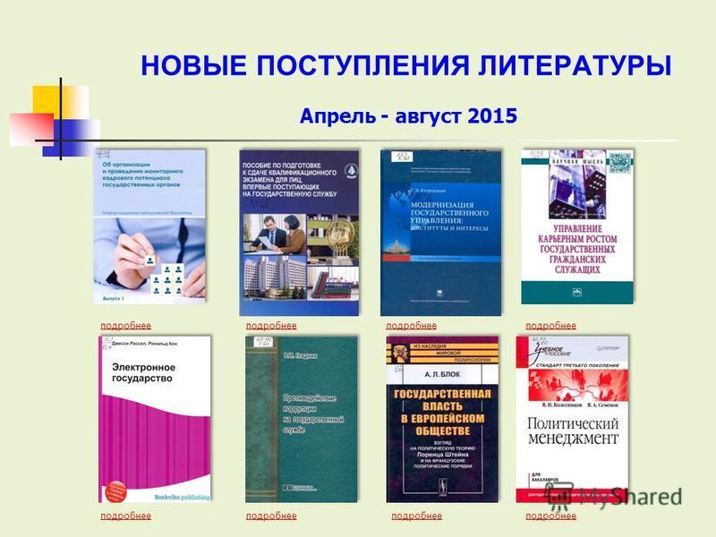 НОВЫЕ ПОСТУПЛЕНИЯ ЛИТЕРАТУРЫ Апрель - август 2015 подробнее