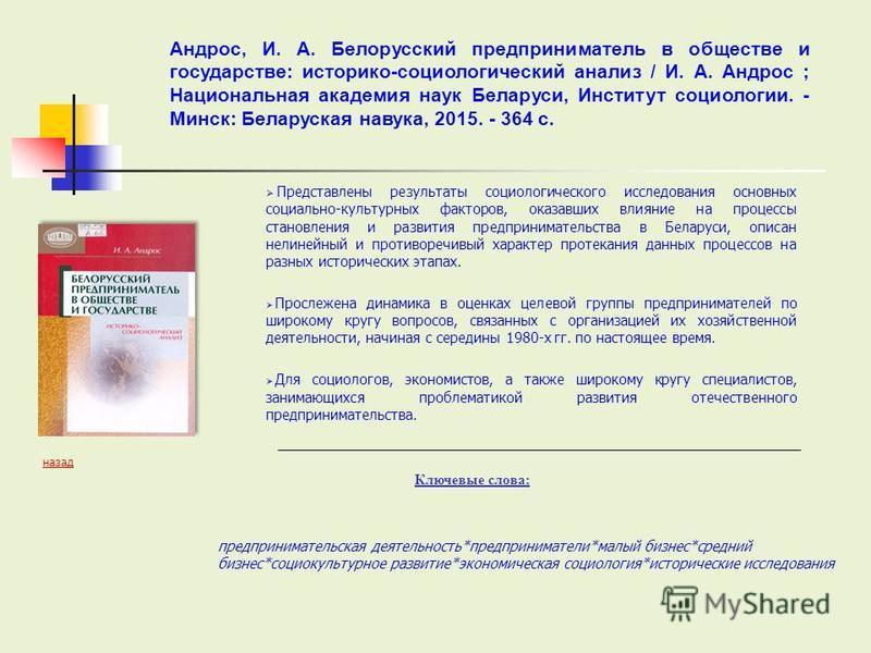 Представлены результаты социологического исследования основных социально-культурных факторов, оказавших влияние на процессы становления и развития предпринимательства в Беларуси, описан нелинейный и противоречивый характер протекания данных процессов
