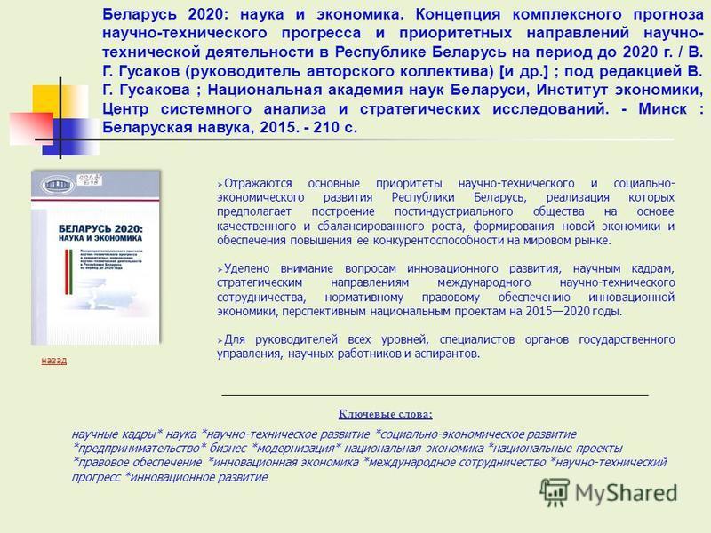 Отражаются основные приоритеты научно-технического и социально- экономического развития Республики Беларусь, реализация которых предполагает построение постиндустриального общества на основе качественного и сбалансированного роста, формирования новой