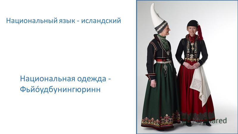 Национальный язык - исландский Национальная одежда - Фьйóудбунингюринн