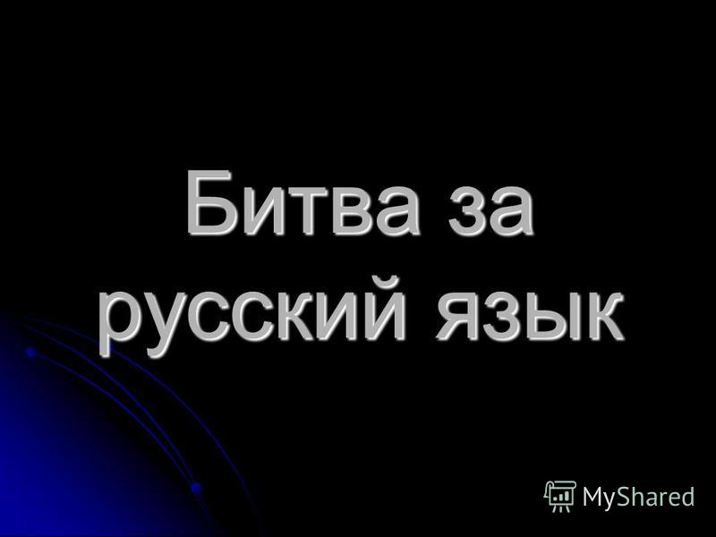 Битва за русский язык