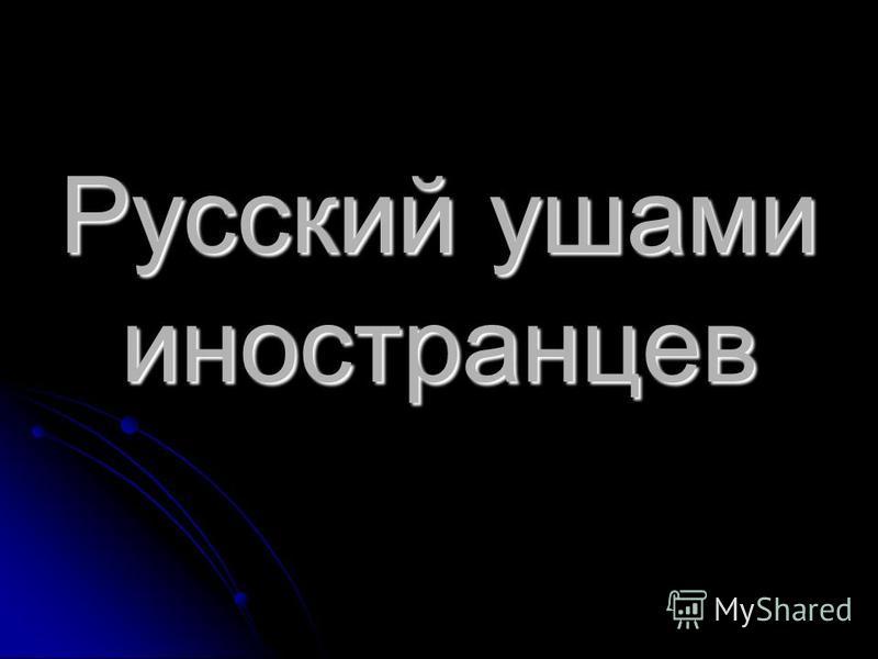 Русский ушами иностранцев