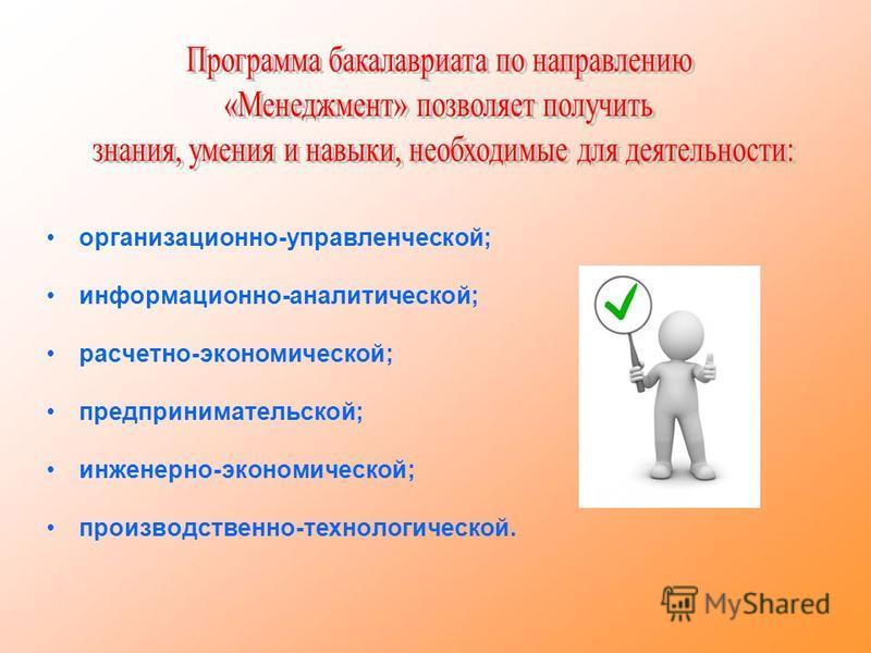 организационно-управленческой; информационно-аналитической; расчетно-экономической; предпринимательской; инженерно-экономической; производственно-технологической.