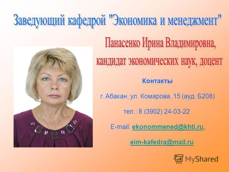 Контакты г. Абакан, ул. Комарова, 15 (ауд. Б208) тел.: 8 (3902) 24-03-22 E-mail: ekonommened@khti.ru, ekonommened@khti.ru eim-kafedra@mail.ru