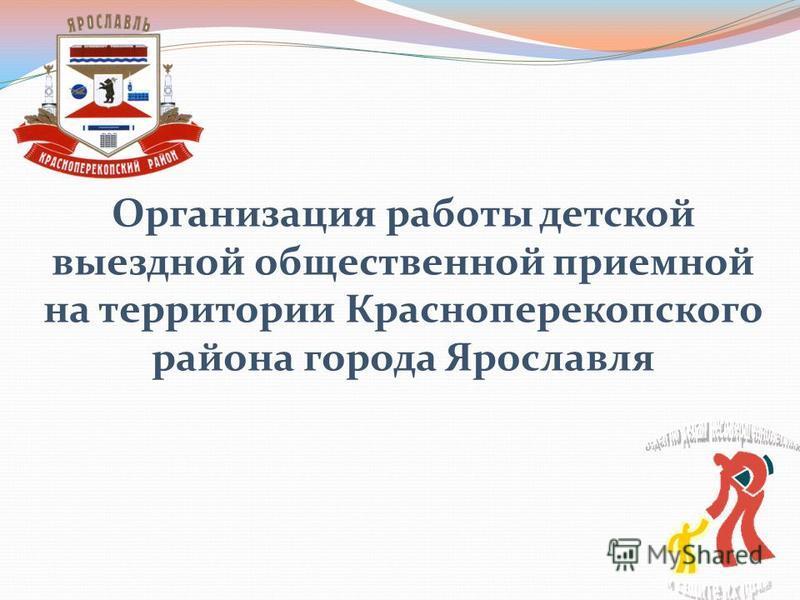 Организация работы детской выездной общественной приемной на территории Красноперекопского района города Ярославля