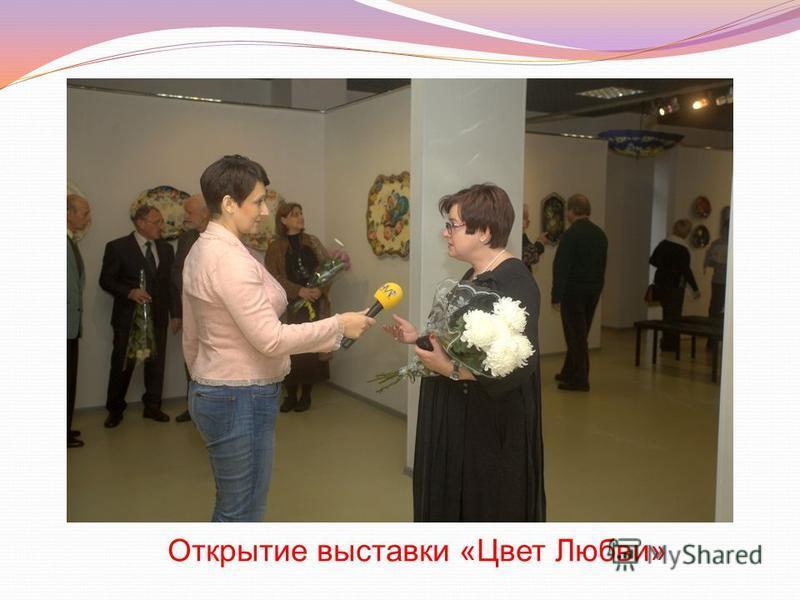 Открытие выставки «Цвет Любви»