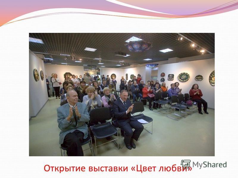 «Легенда Открытие выставки «Цвет любви»