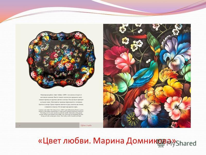 «Цвет любви. Марина Домникова»