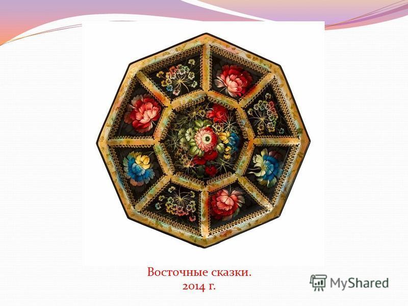 Восточные сказки. 2014 г.