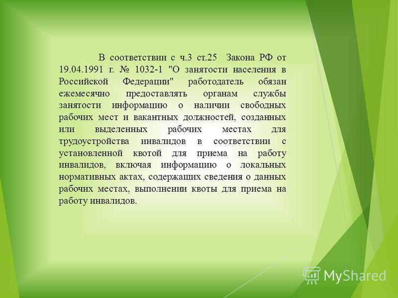 В соответствии с ч.3 ст.25 Закона РФ от 19.04.1991 г. 1032-1